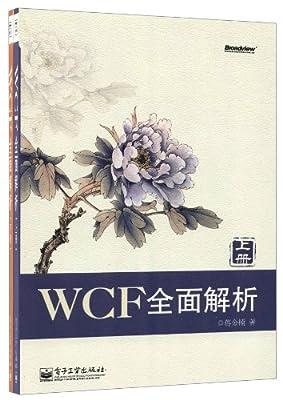 WCF全面解析.pdf