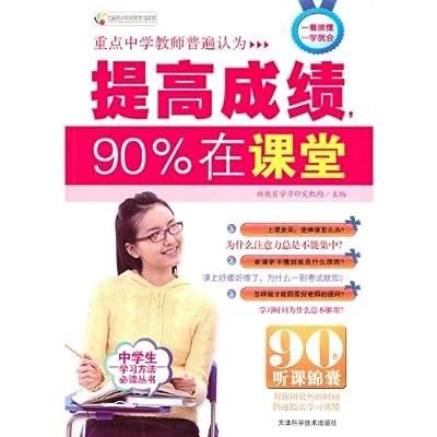 提高成绩,90%在课堂.pdf