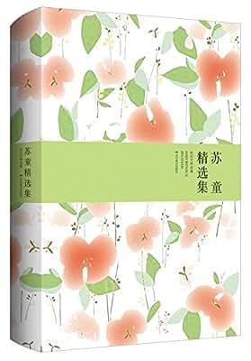 世纪文学经典:苏童精选集.pdf