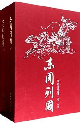 东周列国连环画.pdf