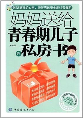 妈妈送给青春期儿子的私房书.pdf
