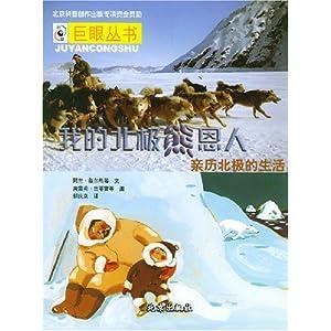 我的北极熊恩人:亲历北极的生活/郭庆岚-图书-