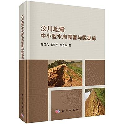 汶川地震中小型水库震害与数据库.pdf