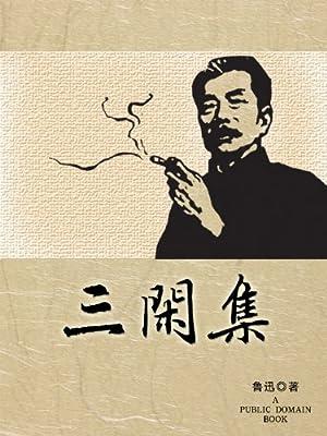 三闲集.pdf