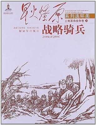 星火燎原系列连环画•土地革命战争卷24:战略骑兵.pdf