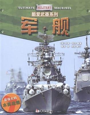 手绘简约线条 军舰