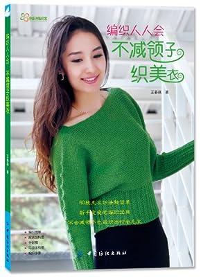 不减领子织美衣.pdf
