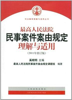 最高人民法院民事案件案由规定理解与适用.pdf