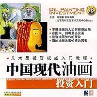 中国现代油画投资入门