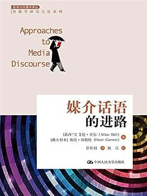 媒介话语的进路/传播学研究方法系列/新闻与传播学译丛.pdf