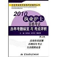 2010执业护士资格考试历年考题纵览与考点评析