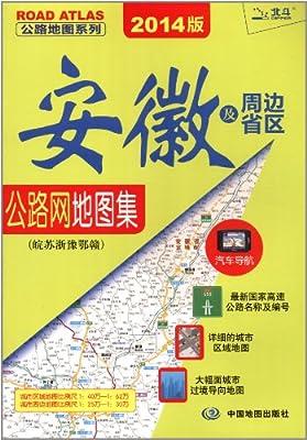 公路地图系列:安徽及周边省区公路网地图集•皖苏浙鲁豫鄂赣.pdf