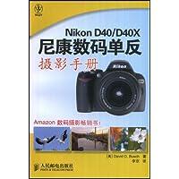 NikonD40/D40X尼康数码单反摄影手册