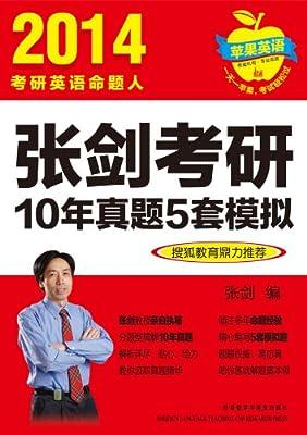 苹果英语:张剑考研10年真题5套模拟.pdf