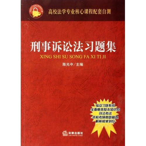 刑事诉讼法习题集(高校法学专业核心课程配套自测)