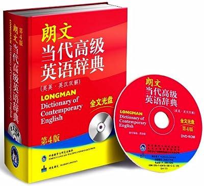 朗文当代高级英语辞典.pdf