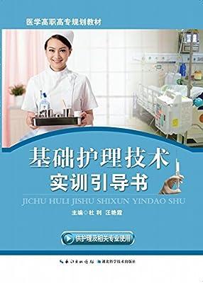 基础护理技术实训引导书.pdf