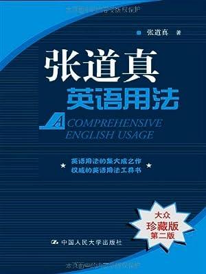 张道真英语用法.pdf