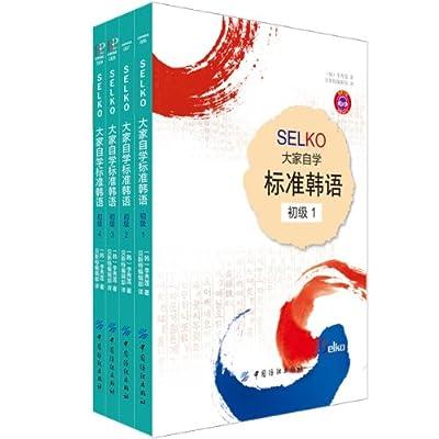SELKO大家自学标准韩语·初级.pdf