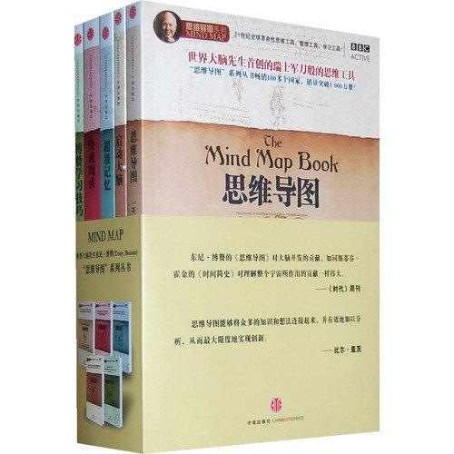 思维导图系列丛书 套装共5册 全球销量千万册,被称为 大脑瑞土军刀
