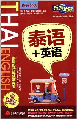 乐游全球·旅游会话系列:泰语+英语.pdf
