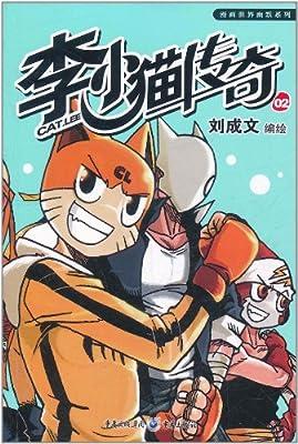 漫画世界幽默系列:李小猫传奇2.pdf