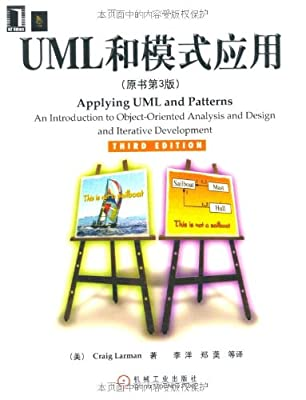 UML和模式应用.pdf