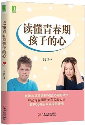 读懂青春期孩子的心.pdf