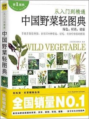 第1图典•从入门到精通:中国的野菜轻图典.pdf