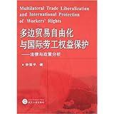 多边贸易自由化与国际劳工权益保护-法律与政策分析