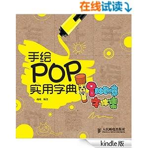 x9手绘pop海报