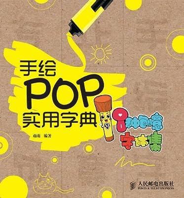 手绘POP实用字典:8种创意字体集.pdf