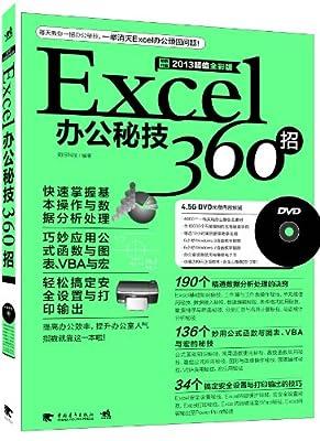 Excel办公秘技360招.pdf