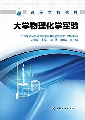 高等学校教材:大学物理化学实验.pdf