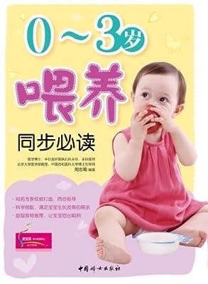 0-3岁喂养同步必读.pdf