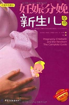 妊娠分娩新生儿全书.pdf