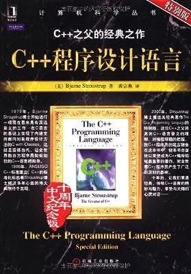C++程序设计语言.pdf