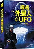 遭遇外星人与UFO-图片