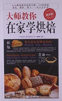 在家学烘焙.pdf