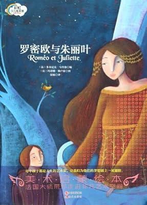 罗密欧与朱丽叶/彩虹少儿绘本馆.pdf