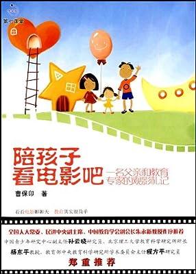 第七课堂•陪孩子看电影吧:一名父亲和教育专家的观影札记.pdf