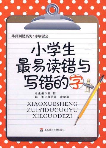 小学生最易读错与写错的字:亚马逊:小学解决问题四图书年级下册图片