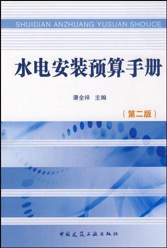 水电安装预算手册(第2版): 潘全祥: 978711210
