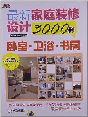 最新家庭装修设计3000例:卧室•卫浴•书房.pdf