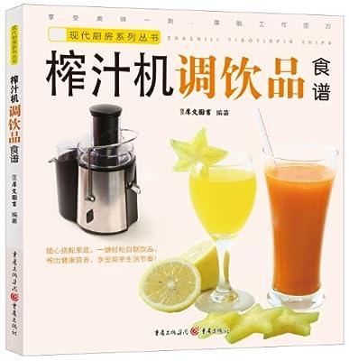 现代厨房系列丛书:榨汁机调饮品食谱.pdf