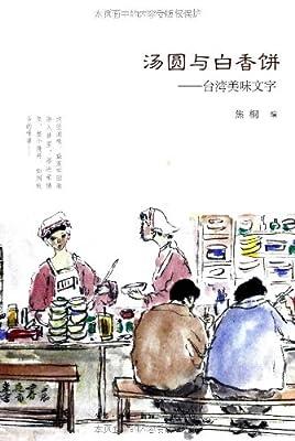 汤圆与白香饼:台湾美味文字.pdf