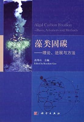 藻类固碳:理论、进展与方法.pdf