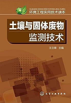 土壤与固体废物监测技术.pdf