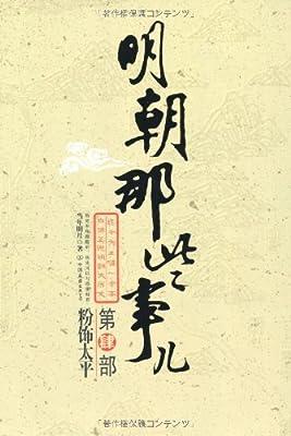 明朝那些事儿:粉饰太平.pdf