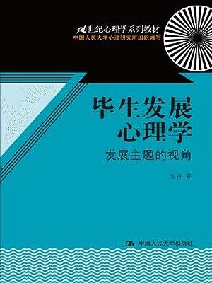 毕生发展心理学:发展主题的视角.pdf